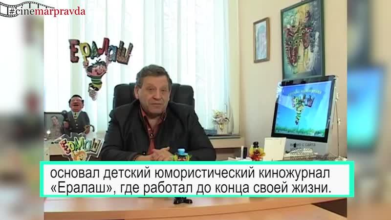 Борис Грачевский факты о жизни художественного руководителя детского киножурнала Ералаш