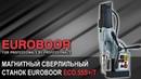 Магнитный сверлильный станок Euroboor ECO.55S/T