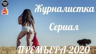 Внимание!! Фильм порвет всех! 2020-  ЖЕНА ОФИЦЕРША-  Русские мелодрамы 2020 новинки HD- ВСЕ СЕРИИ.