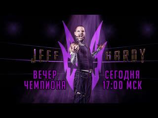 Вечер Чемпиона: Джефф Харди (Стрим #115)