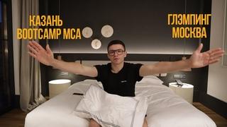 Съемка в Казани МсА  Глэмпинг в Москве. Недельный влог май 2021