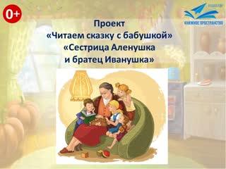 Читаем сказку с бабушкой. Сестрица Аленушка и братец Иванушка