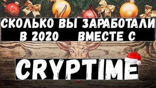 Подводим итоги 2020года. Сколько вы заработали или могли заработать вместе с CrypTime