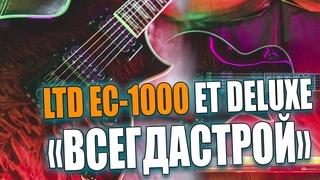 ГИТАРА Которая ВСЕГДА настроена - LTD EC-1000 ET QM DBSB