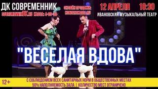 Премьера! Ивановский музыкальный театр - Веселая вдова