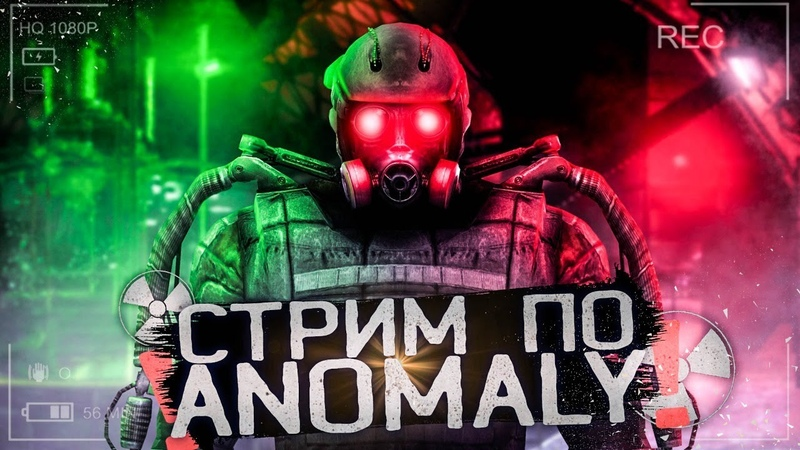 Качаем Экзоскелет☢СТРИМ по STALKER Anomaly 1 5 0 Beta 3 0 За Одиночек S T A L K E R