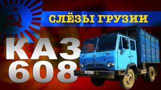КАмаЗ С AliExpress !!!  КАЗ 608 Колхида /  Тест-драйв и обзор Грузовика | Pro Автомобили