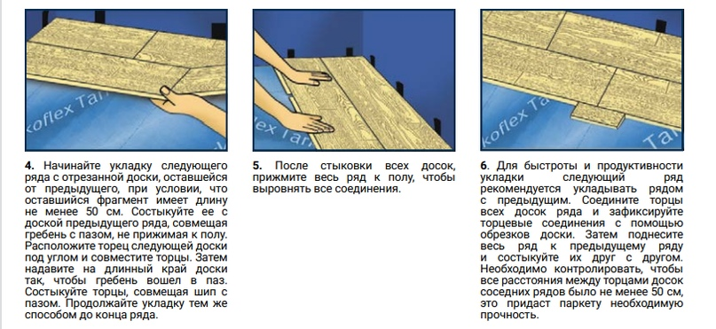 Руководство по укладке паркетной доски, изображение №7