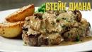 Стейк Диана Steak Diane рецепт от Гордона Рамзи