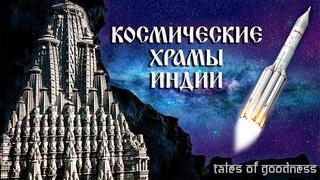 Космические Храмы Индии.