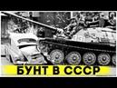 Замес в Новочеркасске Самое Жёсткое Подавление Бунта в СССР