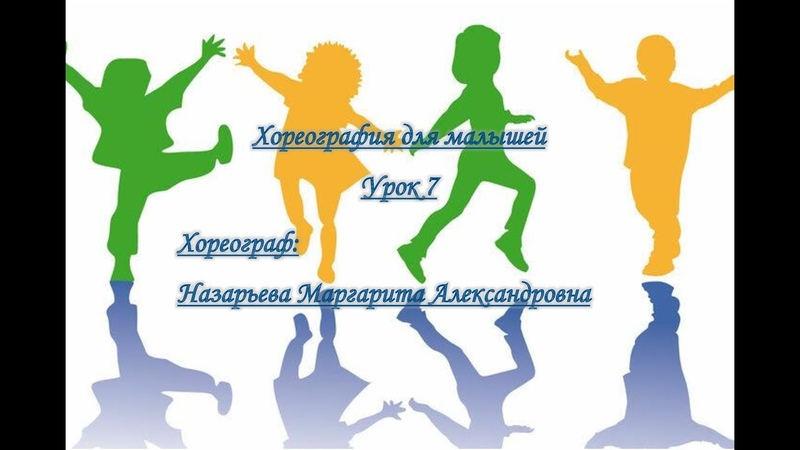 Хореография для малышей Урок 7 Хореограф Назарьева Маргарита Александровна