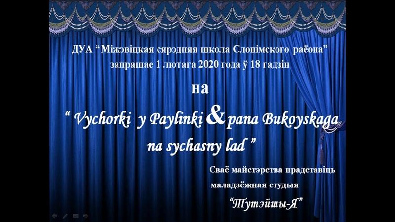 Мижевичская СШ _Встреча выпускников 2020
