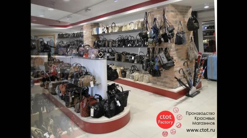Фабрика Ctot Factory проектирует и производит торговое оборудование для магазинов Сумок Кожгалантереи Аксессуаров