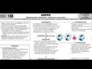 GRIPPE - Fiche de synthèse