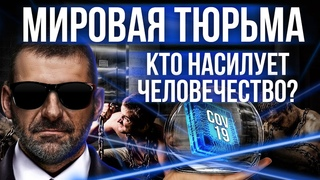 Мысли миллиардера Вакцина для рабов? Банки против России? Путин и власть в Мире. Коронавирус проект?