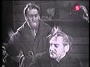 На большой дороге, телеспектакль. ЛенТВ, 1967 г.