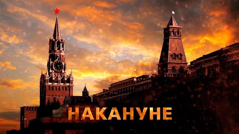 Накануне О событиях в Кремле и Наркомате Обороны СССР 21 июня 1941 года
