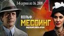 Вольф Мессинг Видевший сквозь время 1 8 серия из 16 2009 Драма Исторический