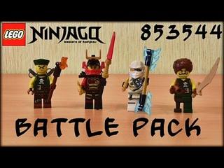 ЭКСКЛЮЗИВ-ОБЗОР: LEGO NinjaGo 853544 Battle Pack