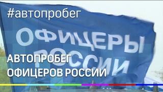 Офицеры России отправились за 101-й километр