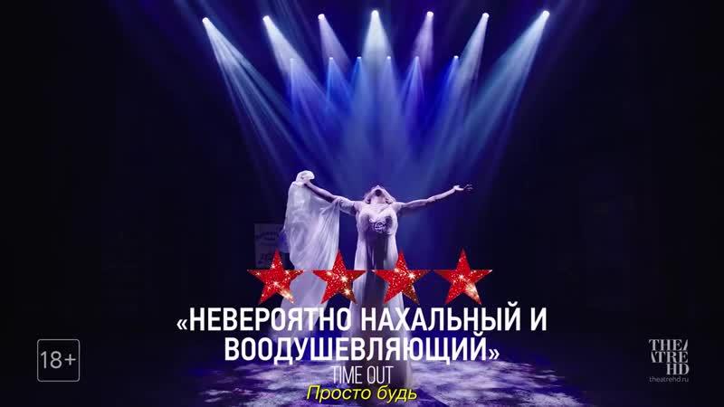 TheatreHD Кинки Бутс 18