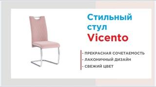 Лаконичный стул Vicento. Купить красивый мягкий стул в Калининграде и области