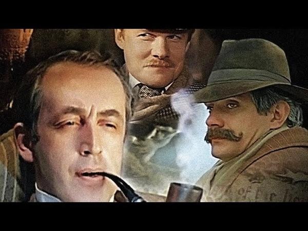 СОБАКА БАСКЕРВИЛЕЙ Приключения Шерлока Холмса и доктора Ватсона советский сериал HD