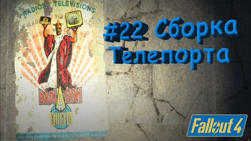 Fallout 4 Прохождение 22 Сборка Телепорта