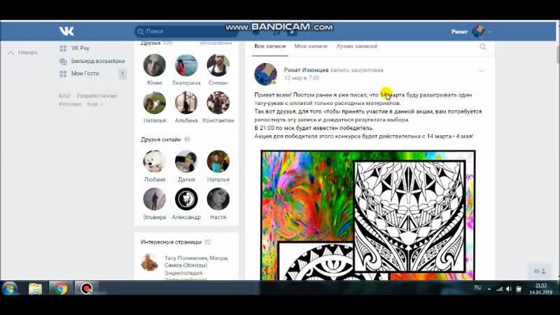 Конкурс на тату-рукав от Rinline Studio