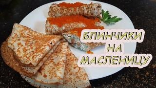 Тесто для блинчиков, которые точно получатся! Потрясающая начинка из творожного сыра и красной рыбы.