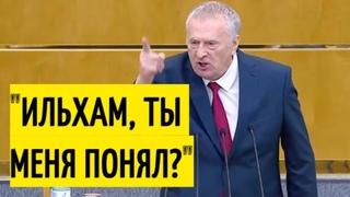 Жириновский ПРИГРОЗИЛ Алиеву