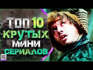 ТОП 10 ГЕНИАЛЬНЫХ МИНИ-СЕРИАЛОВ