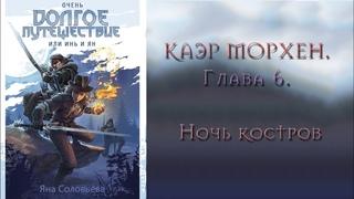 Очень долгое путешествие или Инь и Ян   Глава 6   Яна Соловьева   Аудиокнига