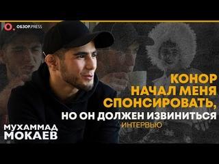 Мухаммад Мокаев. «Просить много ума не надо» / Интервью