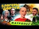 ЖатропеР Блогеры и дороги / SRSLY