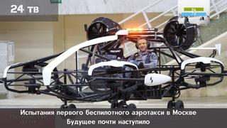 Испытания первого беспилотного аэротакси в Москве