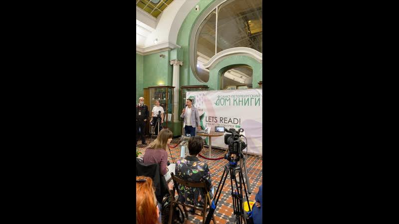 Светлана Сурганова презентация книги Всё Сначала 25 09 2020