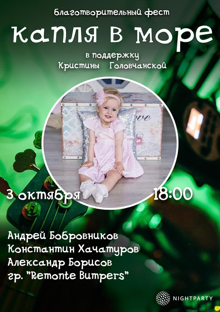 """Афиша Воронеж Фест """"Капля в море"""" / """"Пивасий-Бар"""" / 3.10"""