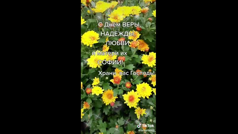 С днём Веры Надежды Любови и их матери Софии