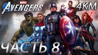 Marvel's AVENGERS Прохождение [4K, 60FPS] Часть 8 - Огромный дуговой реактор
