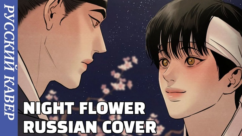 YEEUN AHN NIGHT FLOWER RUSSIAN COVER РУССКИЙ КАВЕР PAINTER OF THE NIGHT OST
