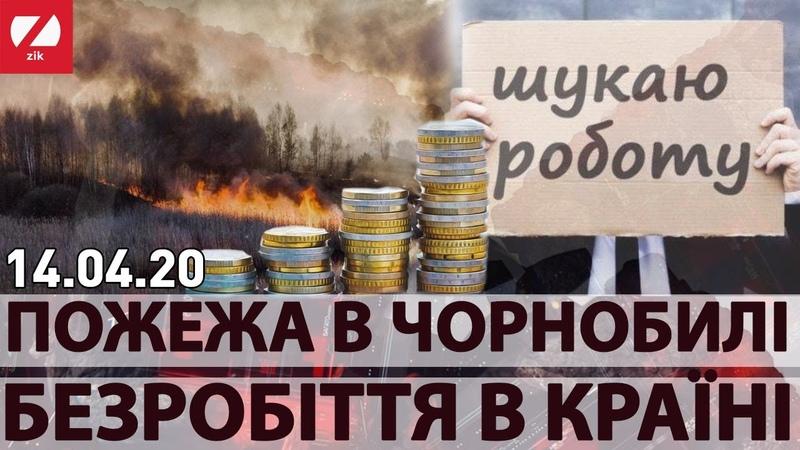 Пожежі у Чорнобилі Безробіття внаслідок ізоляції Ток шоу 13 14 04 20