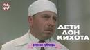 Дети Дон-Кихота_(1965)_(СССР)_(мелодрама)_(субтитры)
