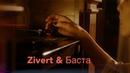 Баста Zivert - неболей (music video)