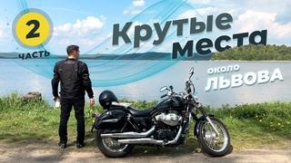 Куда поехать во Львовской области на мотоцикле? ЧАСТЬ#2 - Мотопутешествие на Honda Shadow RS