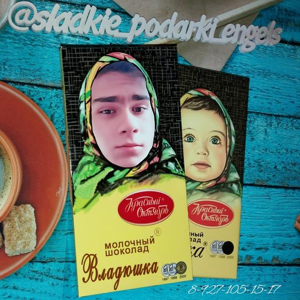Шоколад аленка с вашим фото сделать самим