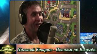 Николай Котрин - Пешком по Вологде (муз. Котрин Н., сл. Коротаев А.)