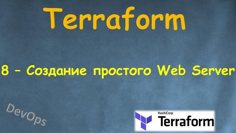 8 Terraform Создание одного Простого рабочего Web Server'а на AWS