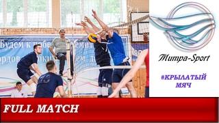 Стрела vs ДОНГАУ | Волейбол полуфинал | любительский турнир среди смешанных команд